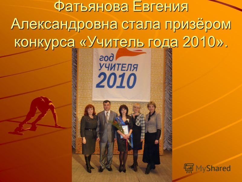 Фатьянова Евгения Александровна стала призёром конкурса «Учитель года 2010».