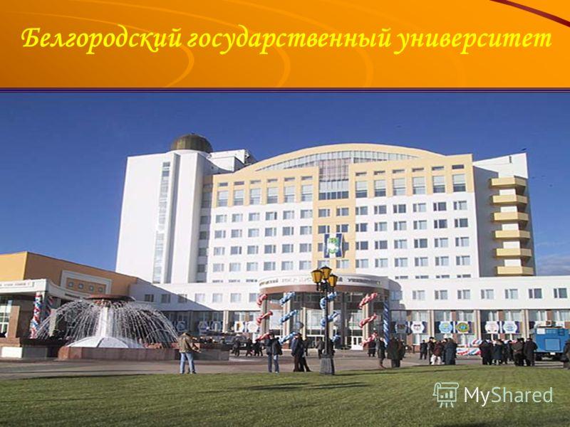 Белгородский государственный университет