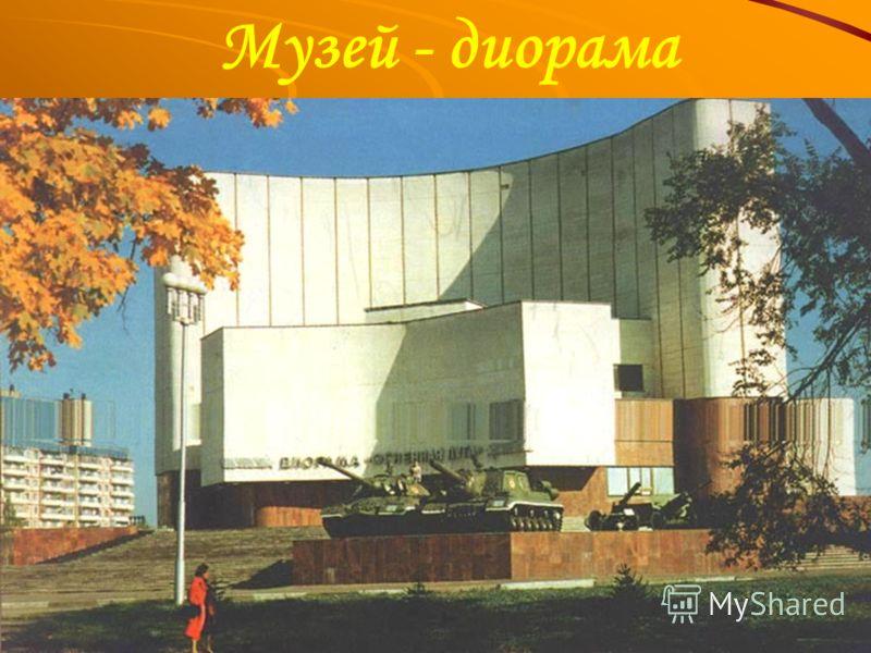 Музей - диорама