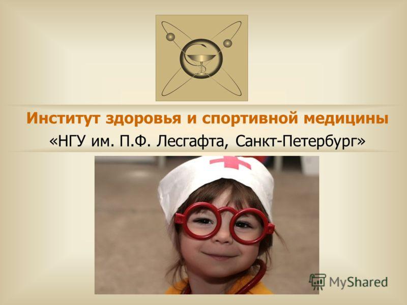 Институт здоровья и спортивной медицины «НГУ им. П.Ф. Лесгафта, Санкт-Петербург»