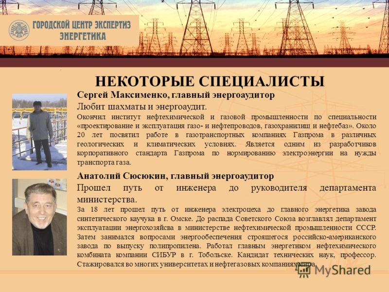 Сергей Максименко, главный энергоаудитор Любит шахматы и энергоаудит. Окончил институт нефтехимической и газовой промышленности по специальности «проектирование и эксплуатация газо- и нефтепроводов, газохранилищ и нефтебаз». Около 20 лет посвятил раб