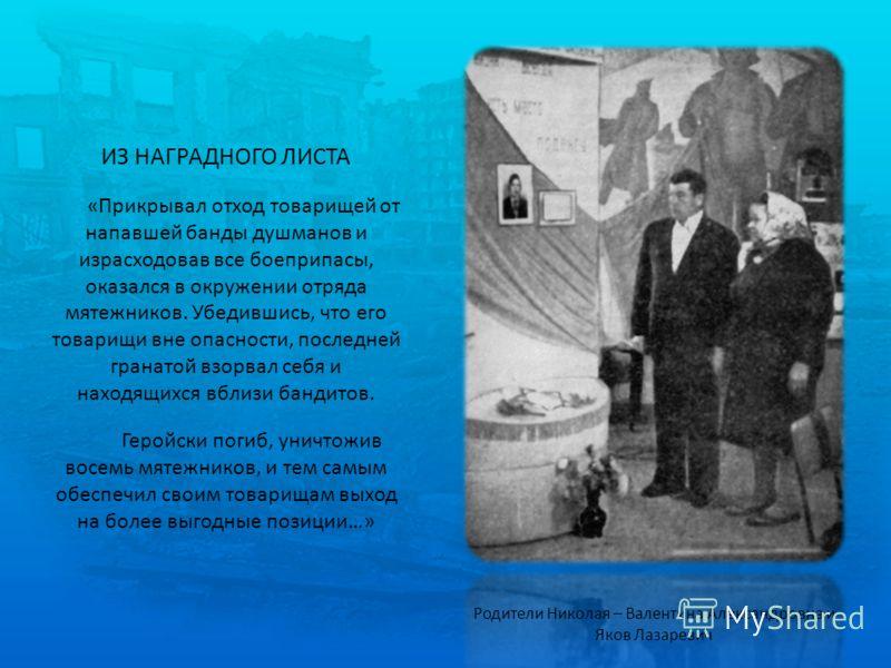 ГРАМОТА Героя Советского Союза Президиум Верховного Совета СССР указом от 15.11.83 года за успешное выполнение задание по оказанию интернациональной помощи Демократической Республике Афганистан и проявленные при этом мужество и героизм присвоил Анфин