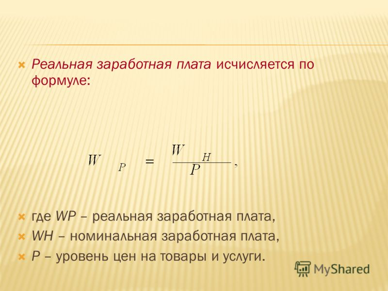 Реальная заработная плата исчисляется по формуле: где WP – реальная заработная плата, WH – номинальная заработная плата, Р – уровень цен на товары и услуги.