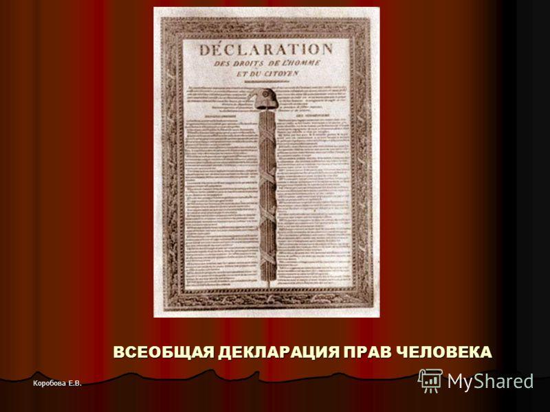 Коробова Е.В. ВСЕОБЩАЯ ДЕКЛАРАЦИЯ ПРАВ ЧЕЛОВЕКА
