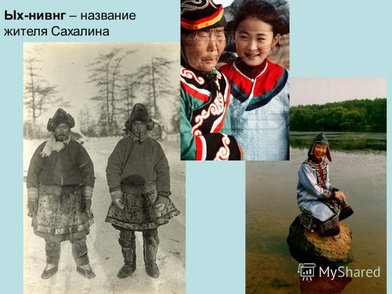 Ых-нивнг – название жителя Сахалина