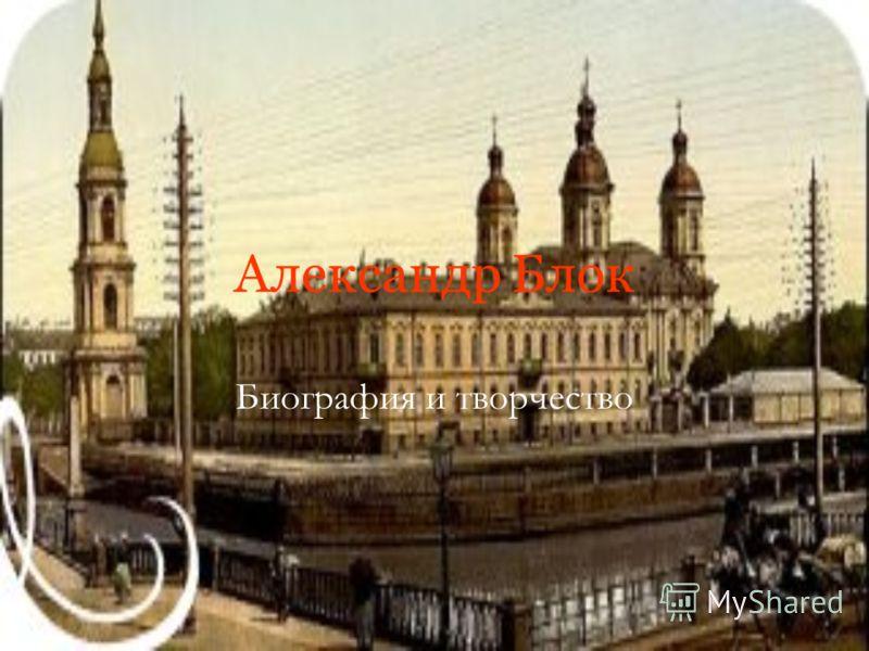 Александр Блок Биография и творчество