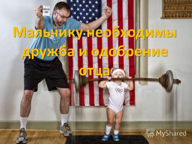 Мальчику необходимы дружба и одобрение отца