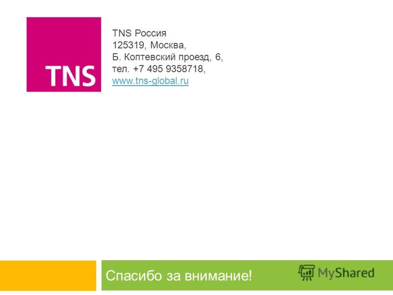 Спасибо за внимание! TNS Россия 125319, Москва, Б. Коптевский проезд, 6, тел. +7 495 9358718, www.tns-global.ru www.tns-global.ru