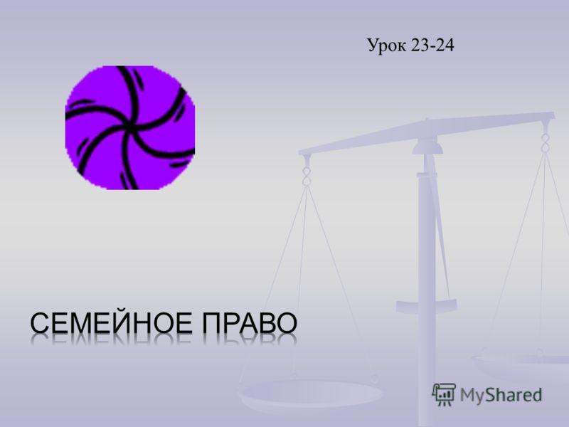 Урок 23-24