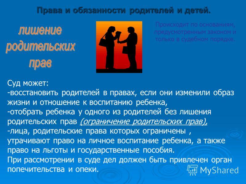 право на общение с ребёнком при лишении родительских прав одного родителя остается