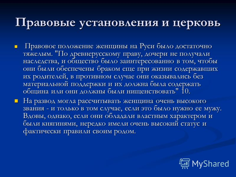 Правовые установления и церковь Правовое положение женщины на Руси было достаточно тяжелым.