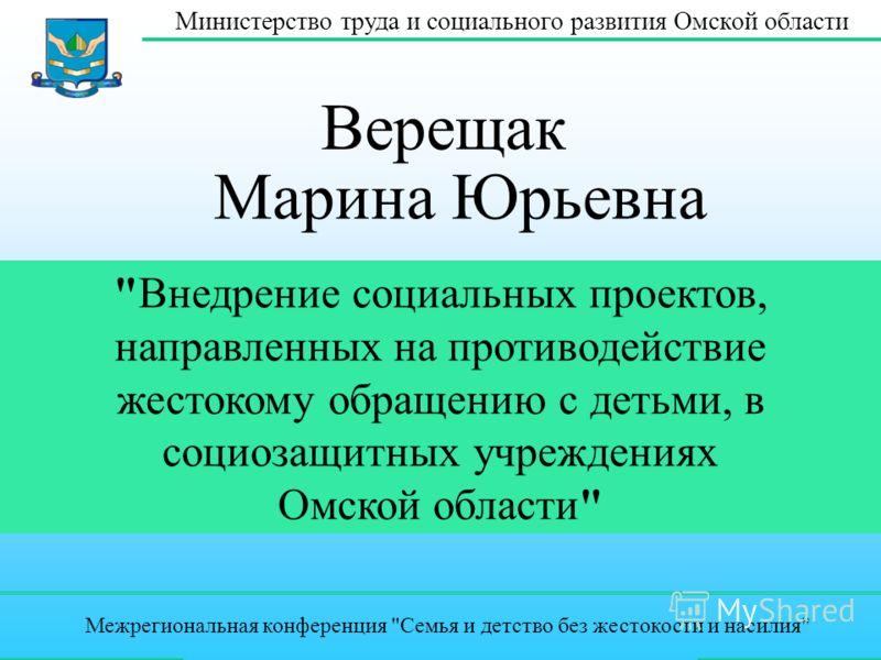 Министерство труда и социального развития Омской области Межрегиональная конференция