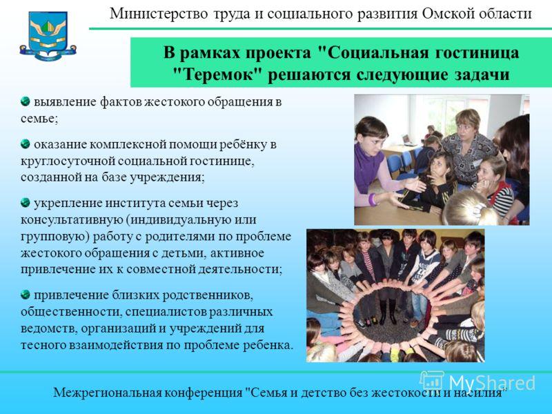 Министерство труда и социального развития Омской области В рамках проекта