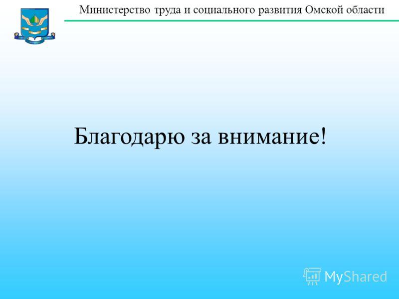 Министерство труда и социального развития Омской области Благодарю за внимание!