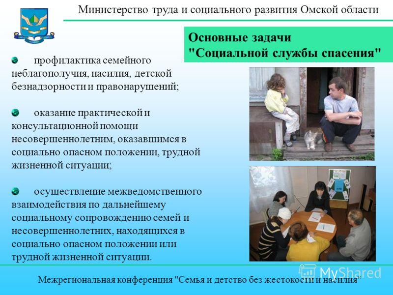 Министерство труда и социального развития Омской области Основные задачи