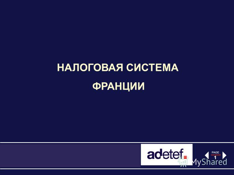 НАЛОГОВАЯ СИСТЕМА ФРАНЦИИ.