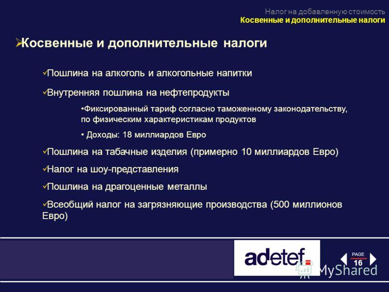 PAGE 16 Пошлина на алкоголь и алкогольные напитки Внутренняя пошлина на нефтепродукты Фиксированный тариф согласно таможенному законодательству, по физическим характеристикам продуктов Доходы: 18 миллиардов Евро Пошлина на табачные изделия (примерно