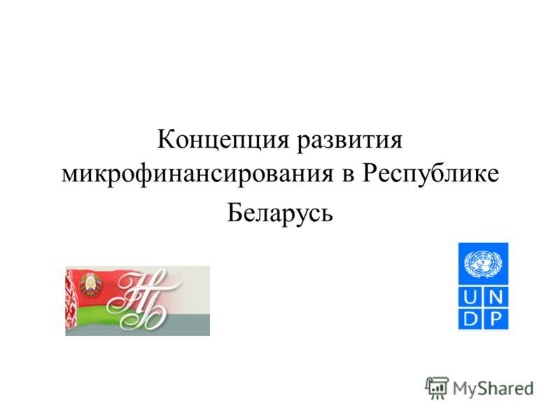 Концепция развития микрофинансирования в Республике Беларусь