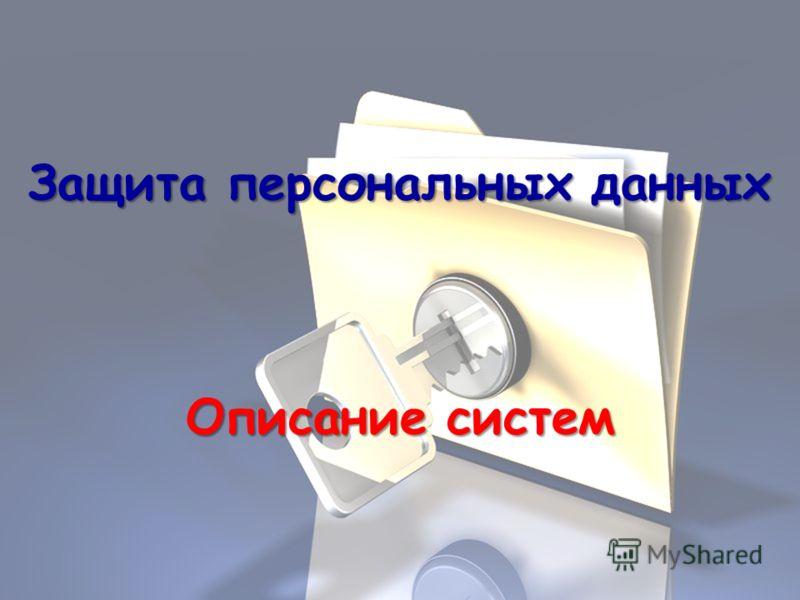 Защита персональных данных Описание систем