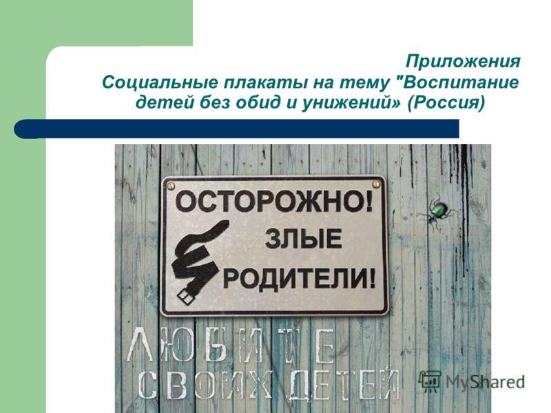 Приложения Социальные плакаты на тему Воспитание детей без обид и унижений» (Россия)
