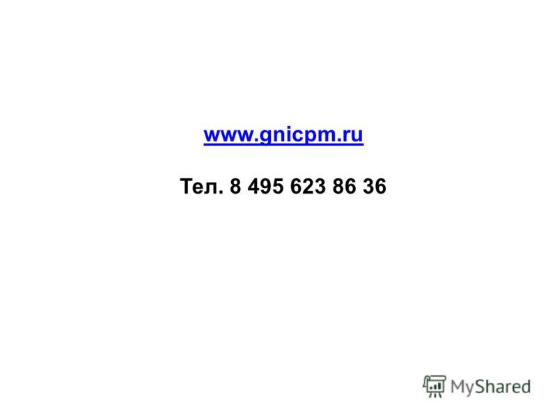 www.gnicpm.ru Тел. 8 495 623 86 36
