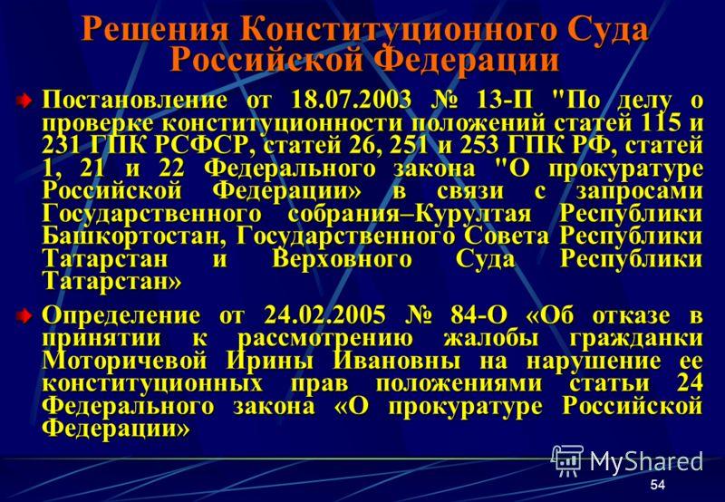 54 Постановление от 18.07.2003 13-П