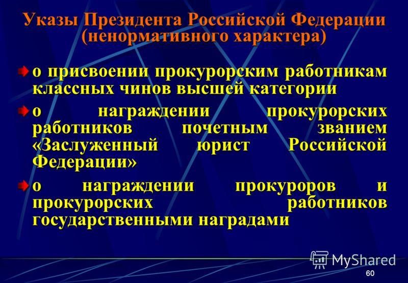 указ президента рф о награждении почетным знаком заслуженный