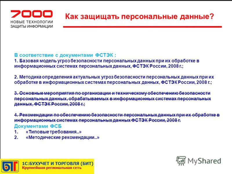 В соответствие с документами ФСТЭК : 1. Базовая модель угроз безопасности персональных данных при их обработке в информационных системах персональных данных, ФСТЭК России, 2008 г.; 2. Методика определения актуальных угроз безопасности персональных да