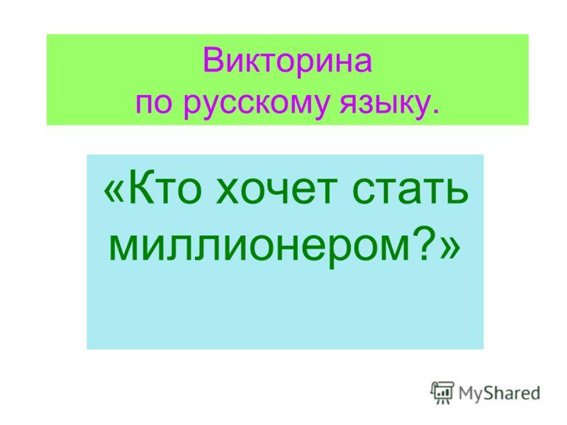 Викторина по русскому языку. «Кто хочет стать миллионером?»