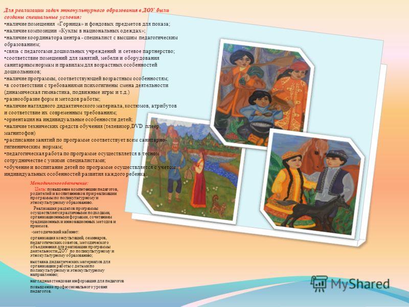 Методическое обеспечение: Цель: повышение компетенции педагогов, родителей и воспитанников при реализации программы по поликультурному и этнокультурному образованию. Реализация разделов программы осуществляется различными подходами, организационными
