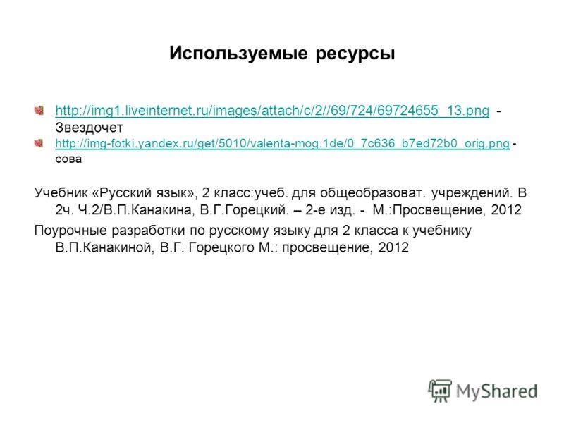 Используемые ресурсы http://img1.liveinternet.ru/images/attach/c/2//69/724/69724655_13.pnghttp://img1.liveinternet.ru/images/attach/c/2//69/724/69724655_13.png - Звездочет http://img-fotki.yandex.ru/get/5010/valenta-mog.1de/0_7c636_b7ed72b0_orig.pngh