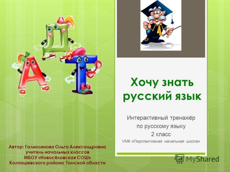 Скачать бесплатно программу тренажер по русскому языку