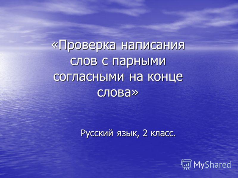 Русский язык, 2 класс. «Проверка написания слов с парными согласными на конце слова»