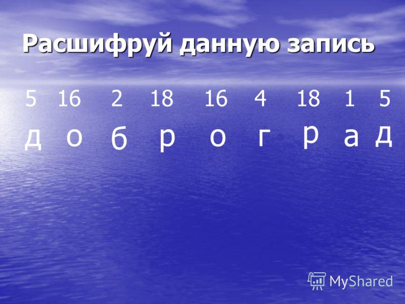 Расшифруй данную запись 5162181641815 до б рог р а д