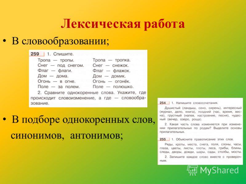 Лексическая работа В словообразовании; В подборе однокоренных слов, синонимов, антонимов;