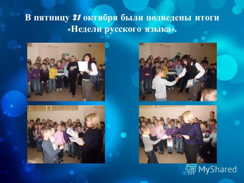 В пятницу 21 октября были подведены итоги « Недели русского языка ».
