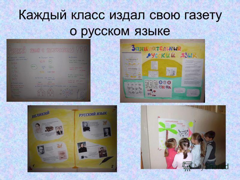 Каждый класс издал свою газету о русском языке
