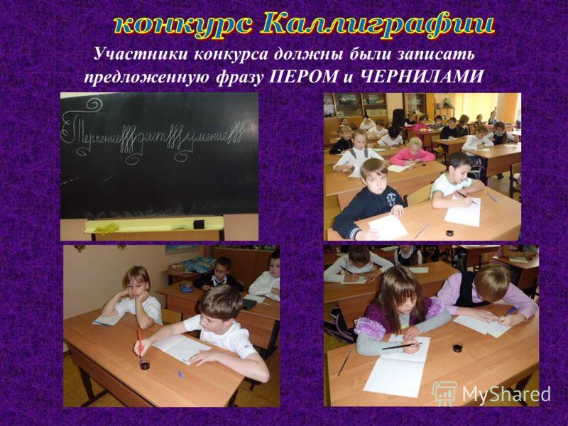 Участники конкурса должны были записать предложенную фразу ПЕРОМ и ЧЕРНИЛАМИ