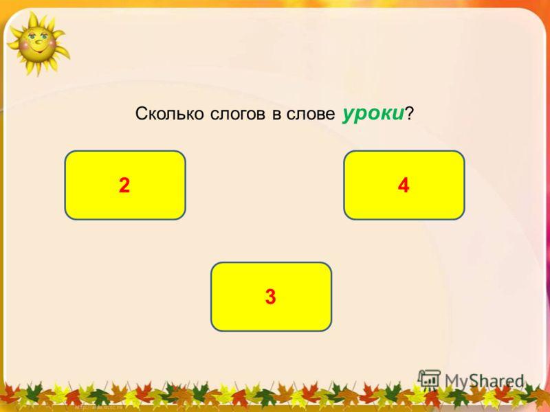 Сколько слогов в слове уроки ? 3 24
