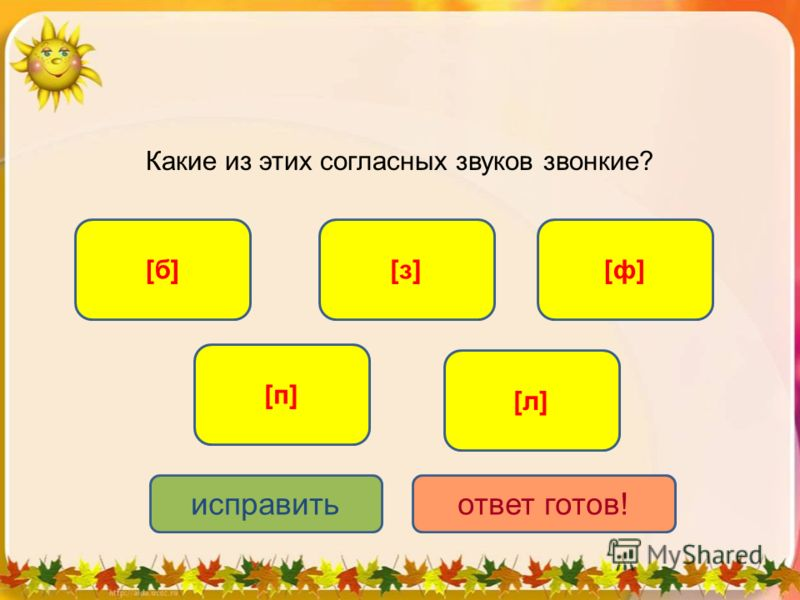 Какие из этих согласных звуков звонкие? [б][б] [л][л] [з][з] [п][п] [ф][ф] исправитьответ готов!