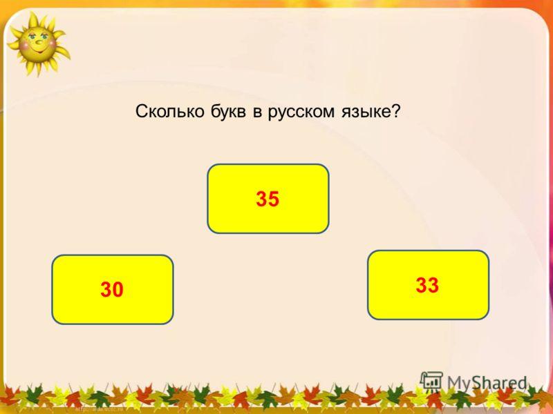 Сколько букв в русском языке? 33 30 35