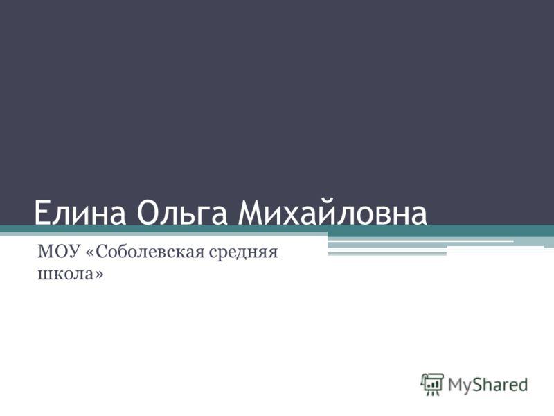 Елина Ольга Михайловна МОУ «Соболевская средняя школа»