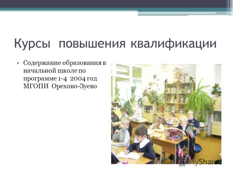 Курсы повышения квалификации Содержание образования в начальной школе по программе 1-4 2004 год МГОПИ Орехово-Зуево