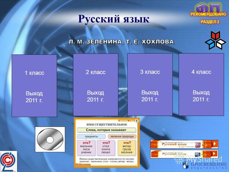 Русский язык 4 класс Выход 2011 г. 3 класс Выход 2011 г. 2 класс Выход 2011 г. 1 класс Выход 2011 г.