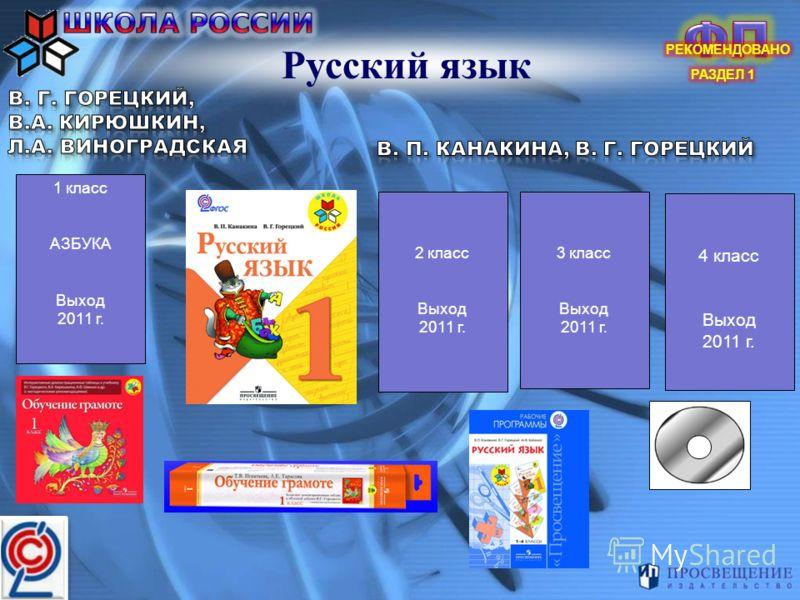 Русский язык 4 класс Выход 2011 г. 3 класс Выход 2011 г. 2 класс Выход 2011 г. 1 класс АЗБУКА Выход 2011 г.