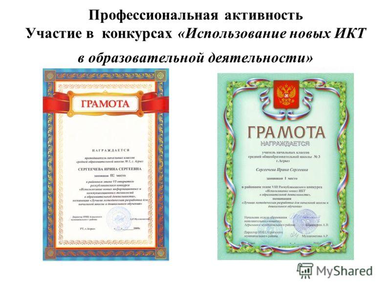 Профессиональная активность Участие в конкурсах «Использование новых ИКТ в образовательной деятельности»