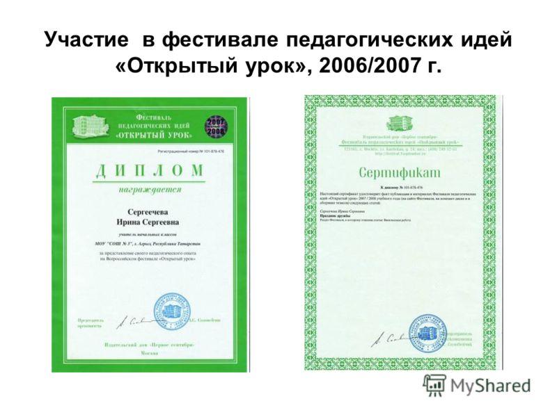 Участие в фестивале педагогических идей «Открытый урок», 2006/2007 г.