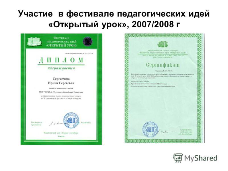 Участие в фестивале педагогических идей «Открытый урок», 2007/2008 г