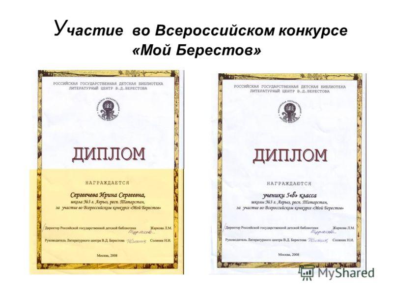 У частие во Всероссийском конкурсе «Мой Берестов»
