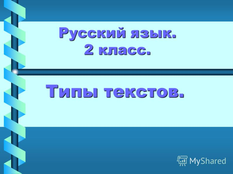Русский язык. 2 класс. Типы текстов.